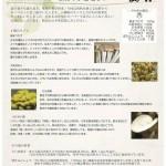 1309野菜お便りa